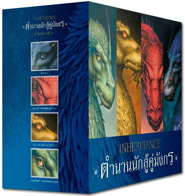 สดับฟัง... บทเพลงแห่งคิมหันต์ตราบจนเหมันต์ฤดู - A Song of Ice and Fire : กำลังจะมีฉบับแปลไทยแล้ว (6/6)