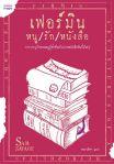 book_l_firmin