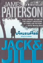 Jack&Jill(แจ็คแอนด์จิลล์)