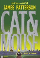 CAT&MOUSE : สุวิทย์ ขาวปลอด/กรกฎาคม 2557